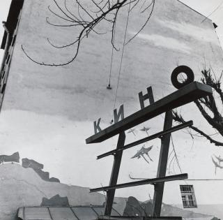 Alexey Titarenko. From the series Nomenclature of Signs (Kino), 1986-1991. Unique gelatin silver photomontage, 13 ½ x 13 ½ in (34.3 x 34 cm).