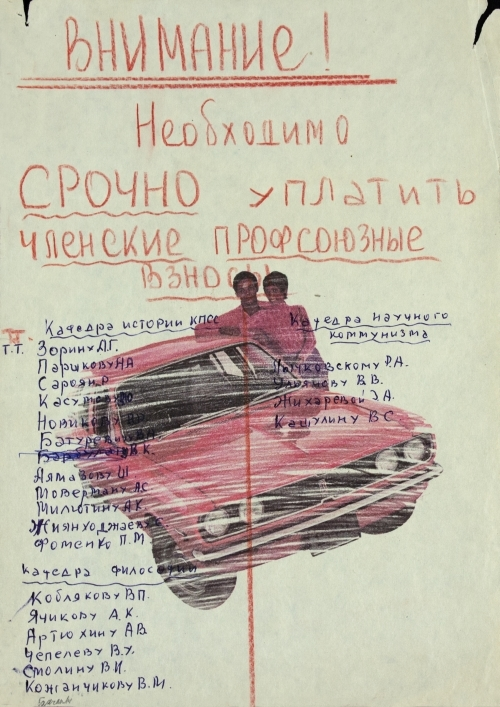 Vagrich Bakhchanyan. Attention!, 1972–73. Transfer process, colour pencil and ink on paper. Zimmerli Art Museum at Rutgers. Norton and Nancy Dodge Collection of Nonconformist Art from the Soviet Union. Photograph: Alexei Zagdansky/AZFilms
