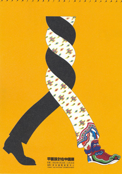 Poster for Graphic Design in China Exhibition, 1992 © Chen Shaohua
