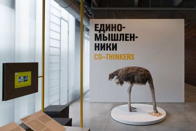 Maurizio Cattelan. Ostrich, 1997. Taxidermied ostrich, 124.5 x 145 x 53 cm.  Private collection, Moscow.  Installation view of Co–thinkers, Garage Museum of Contemporary Art, Moscow, 2016 Courtesy Garage Museum of Contemporary Art.