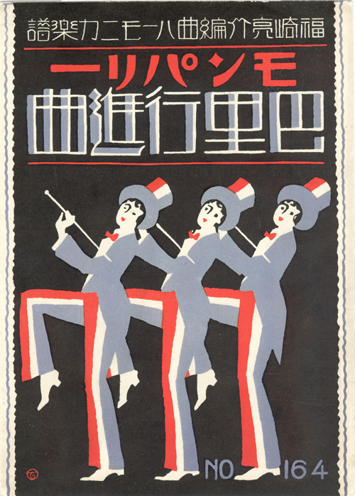 Artist unidentified. <em>Mon Paris, Paris March</em> (<em>Mon pari, pari k?shinkyoku</em>), 1928. Colour lithograph, 10 ½ × 7 ½ in. This exhibition is organised and circulated by Art Services International, Alexandria, Virginia.