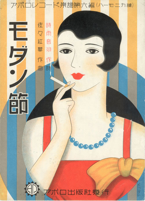 K Kotani (dates unknown). <em>The Modern Song (Modan bushi), </em>1930. Colour lithograph, ink on paper, 16 x 20 in. This exhibition is organised and circulated by Art Services International, Alexandria, Virginia.