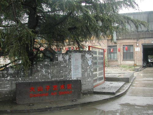 Dashanzi Art District