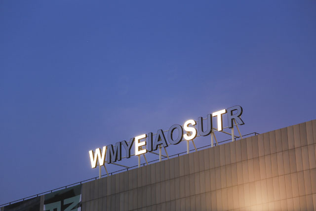Shilpa Gupta. My East is Your West, 2014. LED-based animated light installation, 977 x 97 x 14 cm (392.5 x 38 x 5.5 in). National Museum of Modern and Contemporary Art, Seoul.