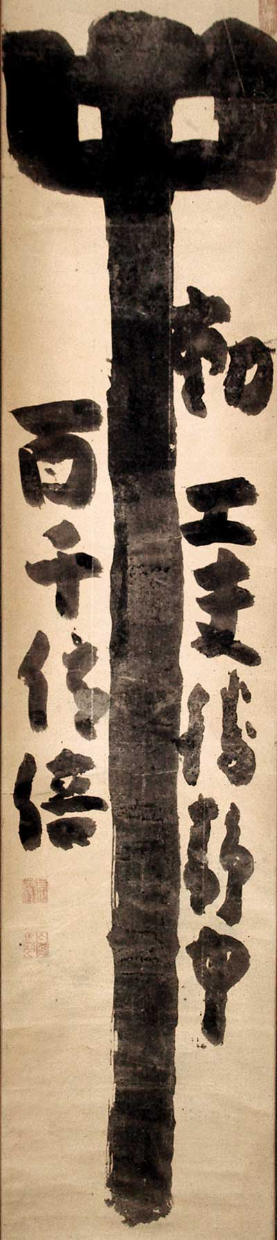 <p>Hakuin Ekaku, <em>Middle</em>. Ink on paper, 53.1 x 11.7 inches. Private Collection, Japan.