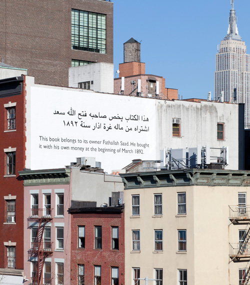 Emily Jacir. AP 3852 from ex lib's. Translation and painted mural, 25 x 50 ft. Alexander and Bonin, New York, 2014. Photograph: Joerg Lohse. © Emily Jacir.