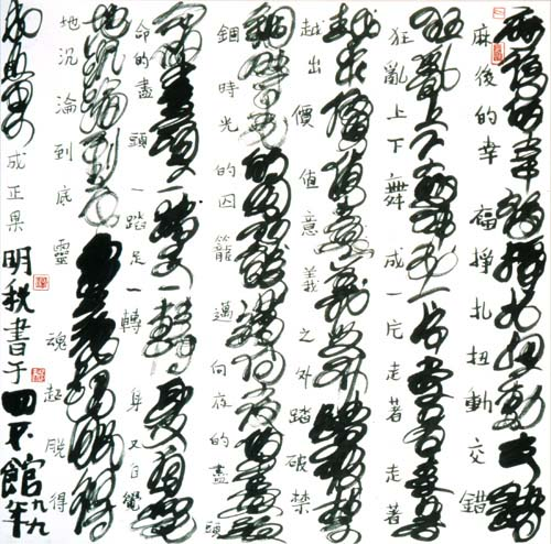 Fung Ming Chip (b. 1951), Post-Marijuana (Swirl Script with traditional 