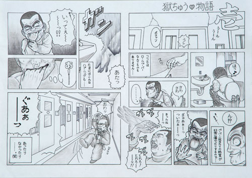 Sabutaro Mannen. Story of Prison part 1.