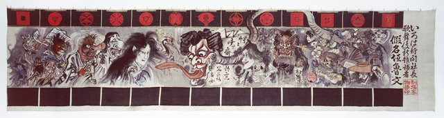 Detail of Kawanabe Kyosai (1831-89), Shinotomi theatre curtain showing kabuki actors as monsters and ghosts, 1880. ©Tsubouchi Memorial Theatre Museum, Waseda University.