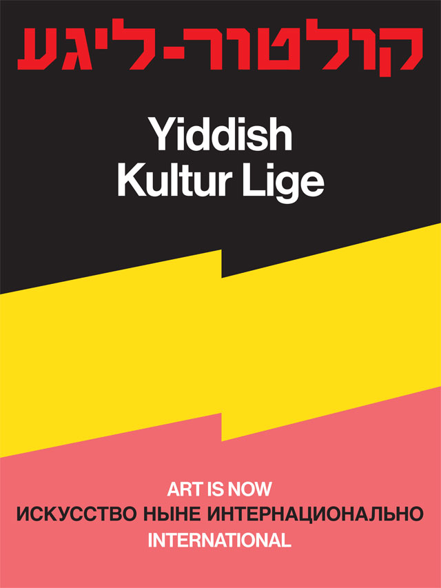 Anton Ginzburg. Yiddish Kultur Lage from the Meta-Constructivism Series, 2016. Poster, digital print, 48 x 36 in. Courtesy of the artist.