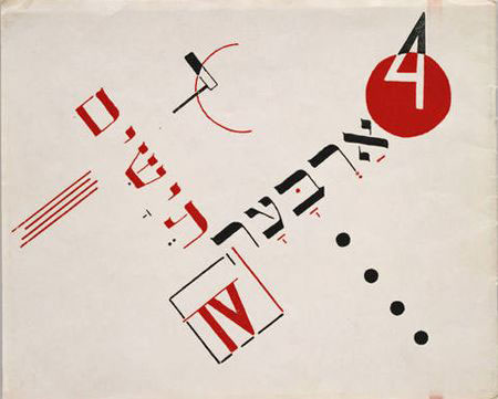El Lissitzky (Russian 1890–1941). Chad Gadya by El Lissitzky, 1922. Letterpress cover, 8 1/4 x 10 in. Published by Tairbut, Warsaw. Edition: unknown. The Museum of Modern Art, New York. Jan Tschichold Collection, Gift of Philip Johnson, 1977.