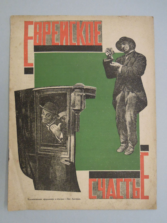 Natan Al'tman (Russian 1889–1971). Evreiskoe shchast'e (Jewish Luck), 1926. Film programme with lithographed cover and letterpress text and illustrations. Page: 11 7/8 x 8 15/16 in. Published by Kinopechat', Moscow. Edition: 100,000. The Museum of Modern Art, New York. Gift of The Judith Rothschild Foundation, 2001; Private collection, New York.