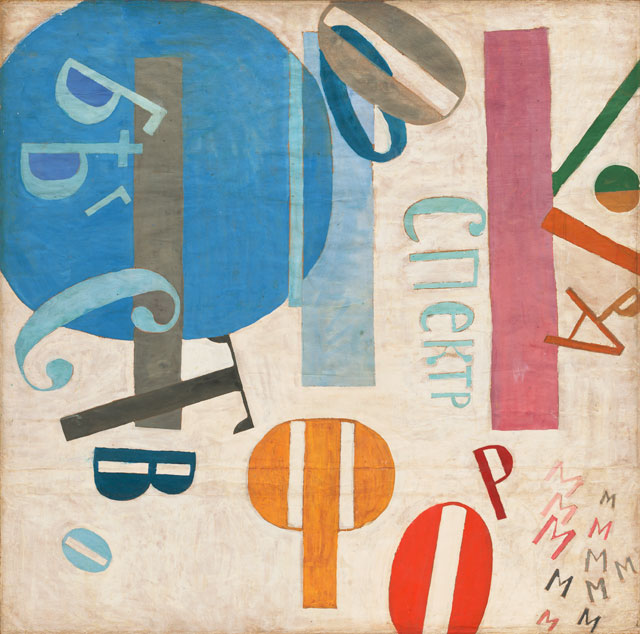 Jean Pougny (Ivan Puni). Flight of Forms, 1919. Gouache and pencil on paper, 51 1/8 x 51 1/2 in (129.7 x 130.8 cm). The Museum of Modern Art, New York. Abby Aldrich Rockefeller Fund. © 2016 Artists Rights Society (ARS), New York / ADAGP, Paris.