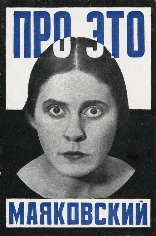 Alexander Rodchenko. <em>Cover of the book </em>About That<em> by Vladimir Mayakovski,</em> 1923. Private collection &copy; DACS 2008/Rodchenko archives