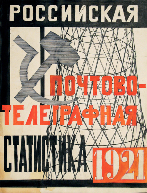 Lyubov Popova. Design for the cover of the booklet Russian Postal Telegraph Statistic, 1921. India ink and gouache on paper, 346 x 264 mm. State Tsaritsyno Museum of History, Architecture, Art, and Landscape, Moscow © State Tsaritsyno Museum of History, Architecture, Art, and Landscape, Moscow.