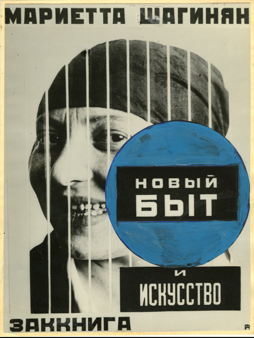 Aleksandr Rodchenko. Cover Design for Marietta Shaginan's Novyi byt and Art, 1923. Gelatin silver print with gouache, 22.3 x 16.7 cm. Rodchenko and Stepanova Archives (Moscow, Russia) © Rodchenko and Stepanova Archives (Moscow, Russia).