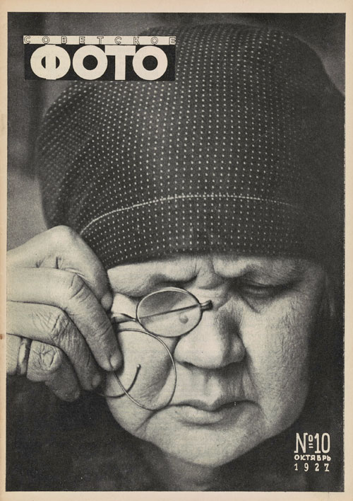 Alexander Rodchenko. Soviet Photo, no. 10, 1927. Mikhail Koltsov and V Mikulin, editors. New York Public Library, New York.