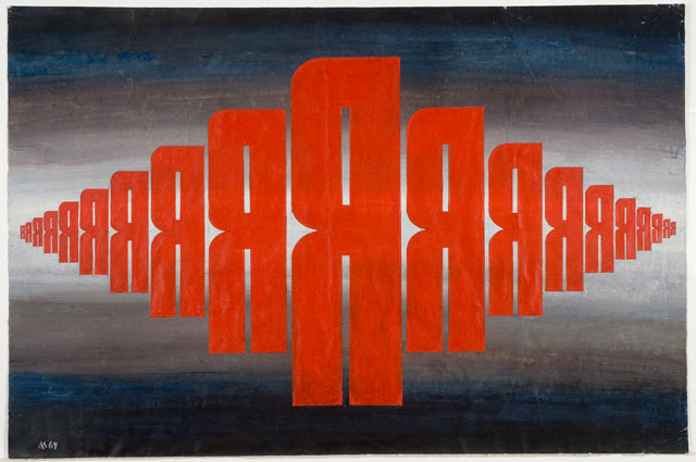 Leonid Lamm. I am, I am, I am, I am, 1964.  Gouache and tempera on paper. Norton and Nancy Dodge Collection of Nonconformist Art from the Soviet Union at the Zimmerli Art Museum at Rutgers. Photograph: Jack Abraham.