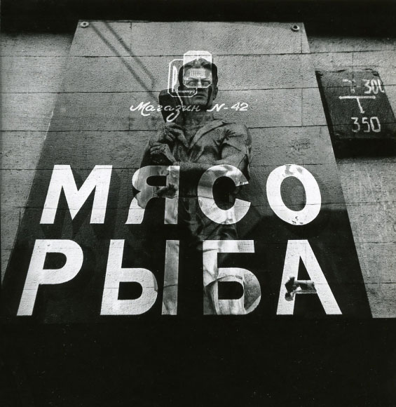 Alexey Titarenko. From the series Nomenclature of Signs (Meat, Fish), 1986-1991. Unique gelatin silver photomontage, 13 ½ x 14 in (34.3 x 35.6 cm).